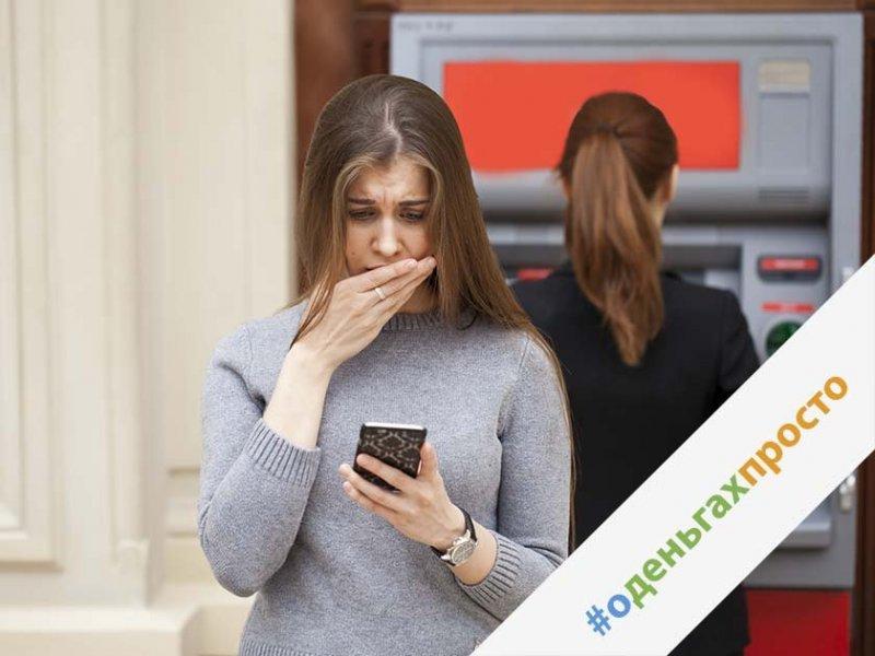 #оденьгахпросто: как вернуть пропавшие с карты деньги - «Тема дня»