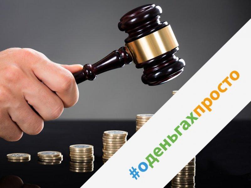 #оденьгахпросто: как действовать, если банк списал деньги из-за ошибки судебных приставов - «Тема дня»