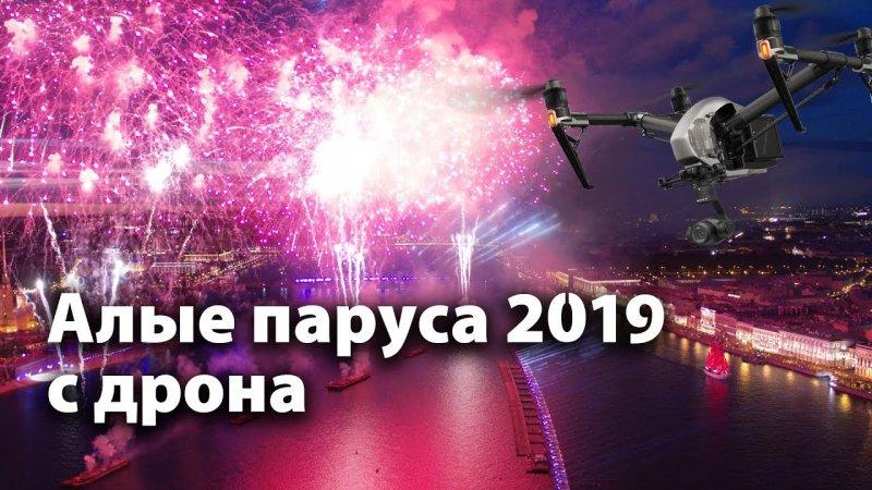Алые паруса 2019 с дрона - «Видео - Тинькофф Банка»
