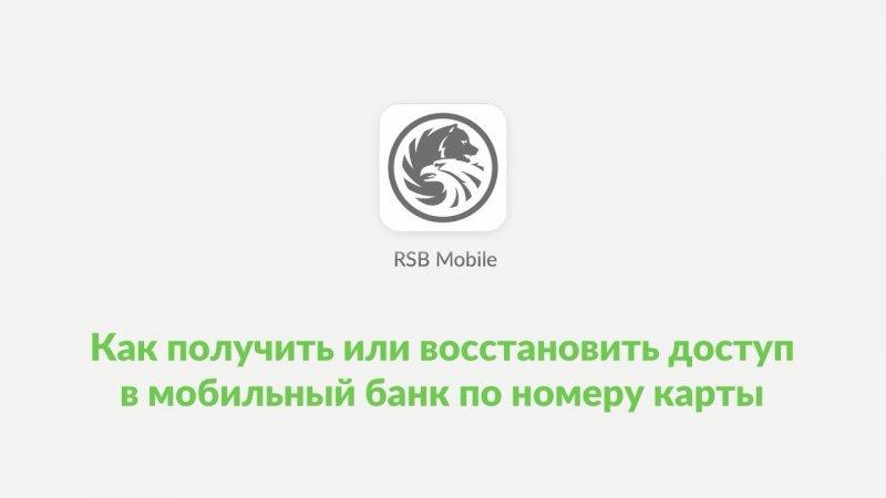 Банк Русский Стандарт. Как восстановить доступ в Мобильный банк? - «Видео - Банка Русский Стандарт»