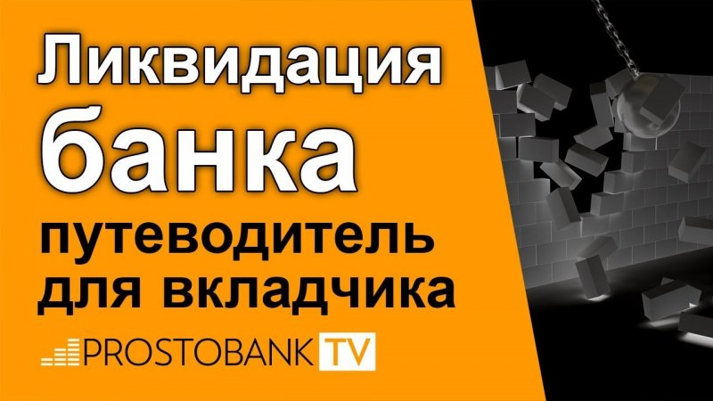 Как вернуть депозит после ликвидации банка - «Видео - Простобанка Консалтинга»