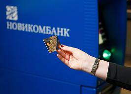 Новикомбанк предлагает повышенный кэшбэк на товары для школы - «Новикомбанк»
