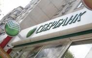Fitch Ratings повысило рейтинг Сбербанка Казахстана - «Финансы»