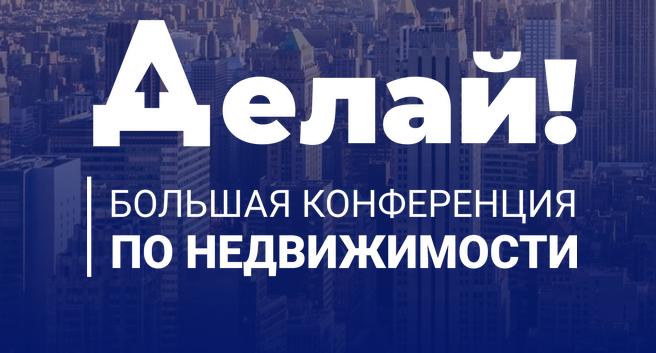 В Екатеринбурге впервые пройдет масштабная конференция по недвижимости «Делай!» с участием ВТБ и Газпромбанка - «Пресс-релизы»