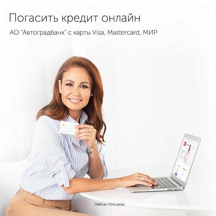 Погашение кредитов Автоградбанка онлайн - «Автоградбанк»