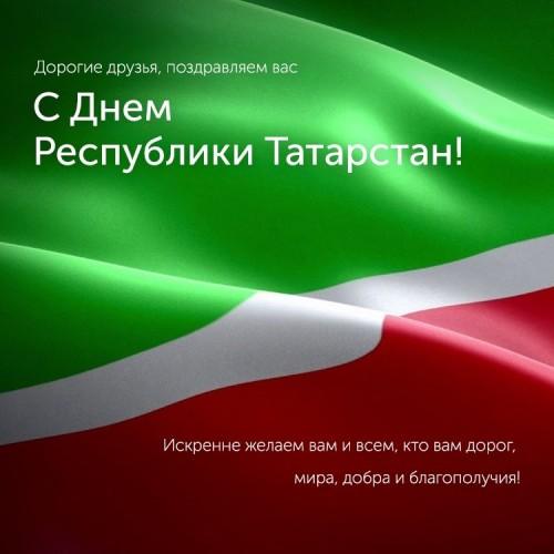 С Днем Республики Татарстан! - «Автоградбанк»