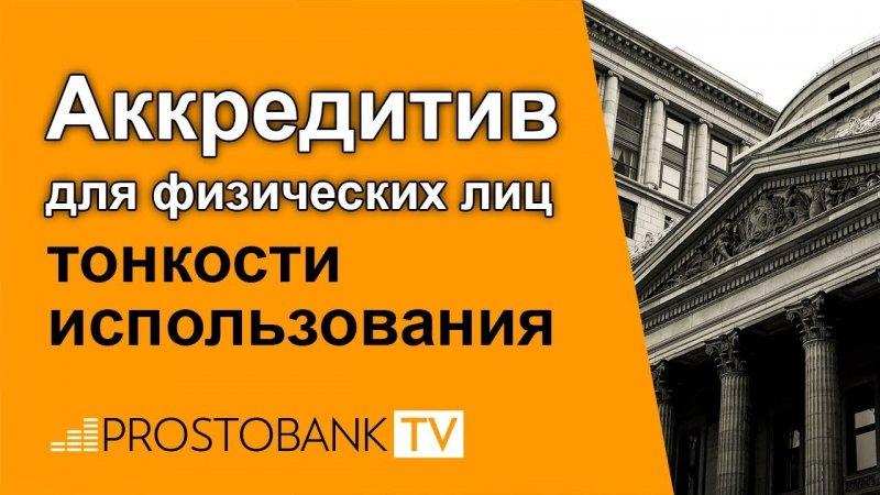 Банковский аккредитив при сделках с недвижимостью - «Видео - Простобанка Консалтинга»