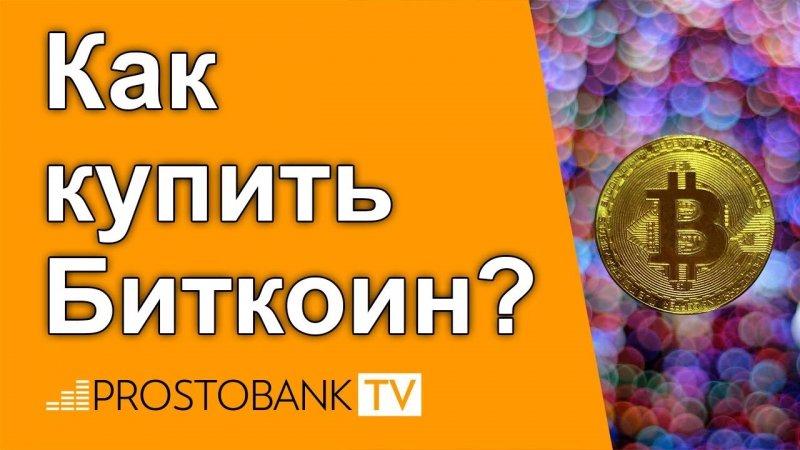 Биткоин: как создать кошелек, купить и заработать биткоин? - «Видео - Простобанка Консалтинга»