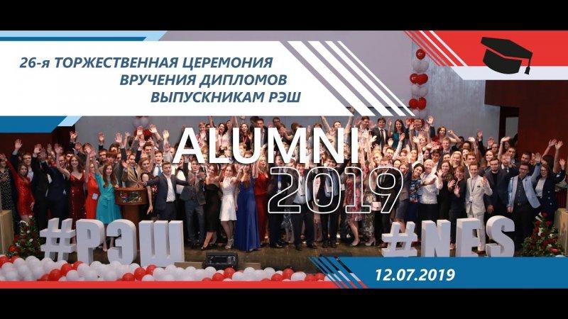 Commencement 2019 - «Видео - РЭШ»
