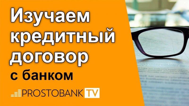 Кредитный договор с банком: правила подписания - «Видео - Простобанка Консалтинга»