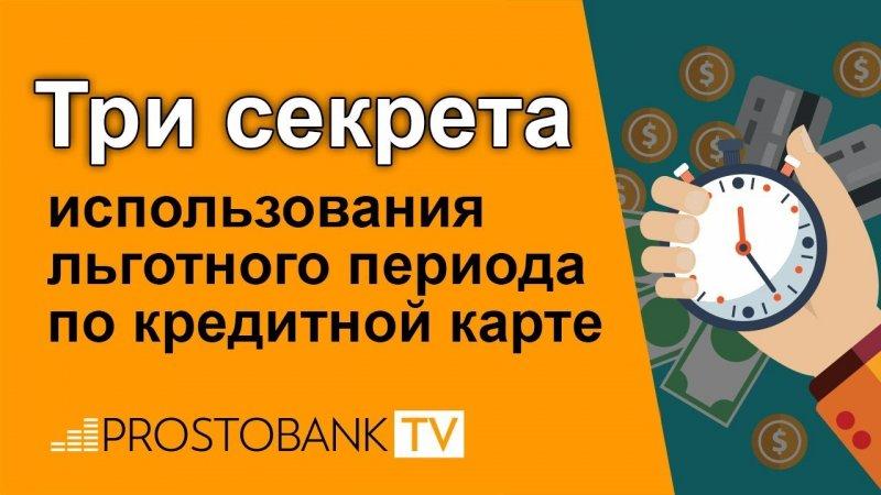Льготный период кредитной карты: как использовать? - «Видео - Простобанка Консалтинга»