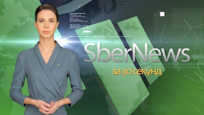 Сбербанк приобрёл Shiptor - «Видео - Сбербанк»