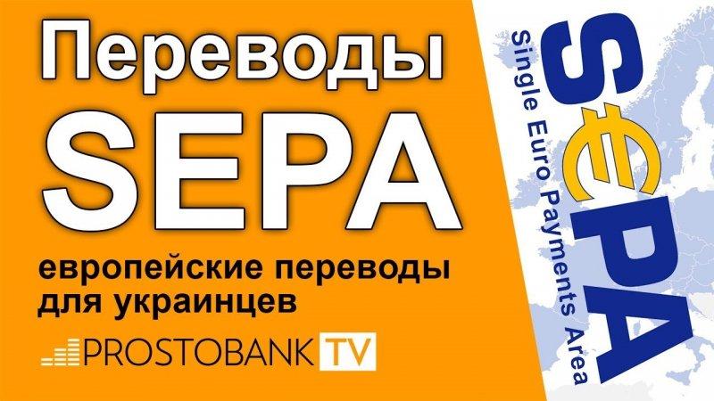 SEPA: перевод денег для украинцев - «Видео - Простобанка Консалтинга»