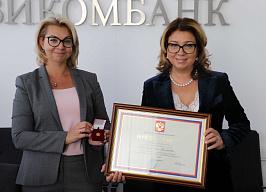 Сотрудник Новикомбанка награжден Почетной грамотой Президента России - «Новикомбанк»