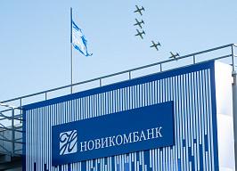 Новикомбанк на МАКС-2019 подписал соглашения более чем на 113 млрд руб. - «Новикомбанк»