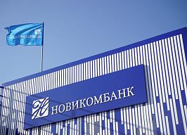 Новикомбанк – финансовая опора российского авиастроения - «Новикомбанк»