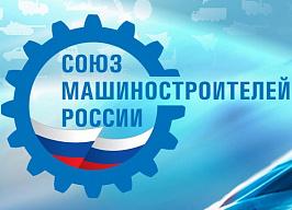Новикомбанк принял участие в торжественном мероприятии, посвященном Дню машиностроителя - «Новикомбанк»