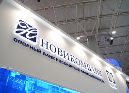 Новикомбанк заключил контракты почти на 300 млрд руб. с крупнейшими российскими предприятиями - «Новикомбанк»