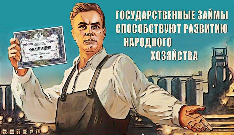 2 сентября начнётся продажа «народных ОФЗ» без комиссии - «Новости Банков»