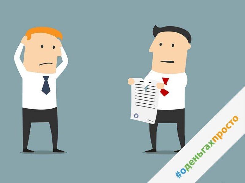 #оденьгахпросто: от какой страховки можно отказаться при оформлении кредита - «Тема дня»