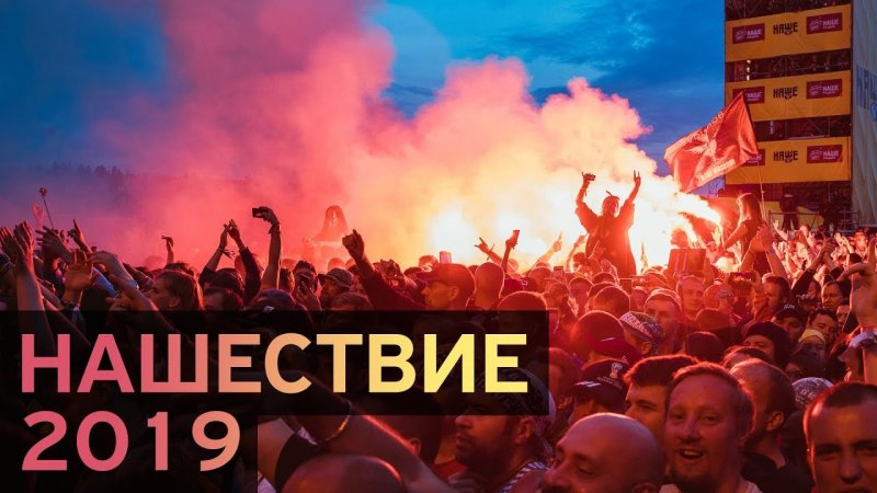 Фестиваль «Нашествие» x Тинькофф - «Видео - Тинькофф Банка»