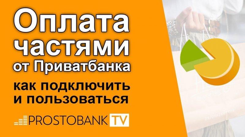 Оплата частями от Приватбанка: как подключить - «Видео - Простобанка Консалтинга»