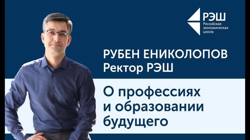 Ректор РЭШ о профессиях и образовании будущего - «Видео - РЭШ»