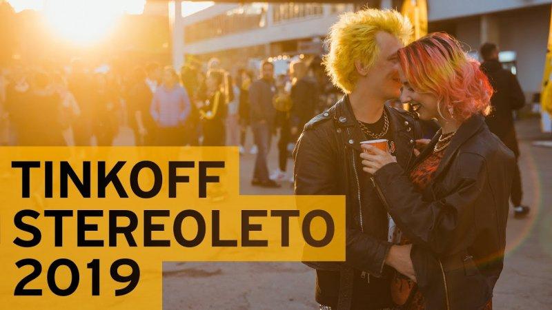 Tinkoff STEREOLETO 2019 - «Видео - Тинькофф Банка»