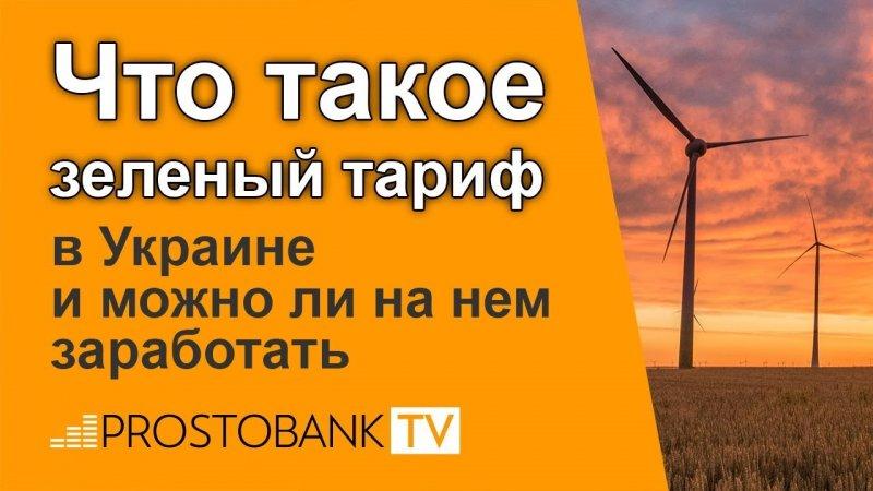 Зеленый тариф как бизнес в Украине - «Видео - Простобанка Консалтинга»
