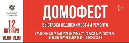 12 октября на Домофесте пройдут бесплатные семинары по недвижимости для населения - «Новости Банков»