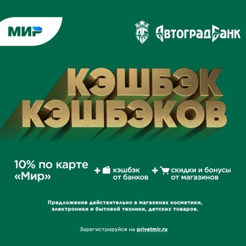 Кэшбэк кэшбэков - «Автоградбанк»