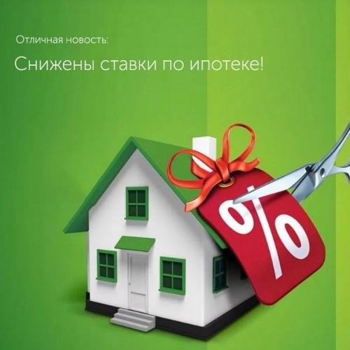 Снижение ставок по ипотечным кредитам - «Автоградбанк»