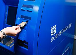 Новикомбанк снижает ставки по программе рефинансирования потребительских кредитов - «Новикомбанк»