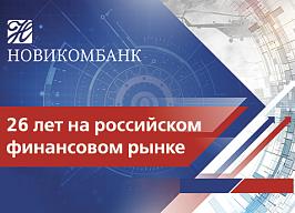 26 лет Новикомбанку - «Новикомбанк»