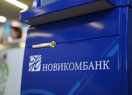 Новикомбанк увеличил число розничных клиентов на 74% - «Новикомбанк»