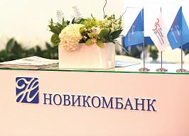 Рейтинговое агентство АКРА подтверждает высокую надежность Новикомбанка - «Новикомбанк»