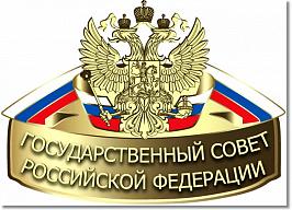 Новикомбанк примет участие в заседании рабочей подгруппы Государственного совета Российской Федерации - «Новикомбанк»