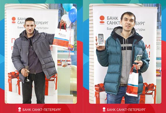 Банк «Санкт-Петербург» вновь вручает призы!