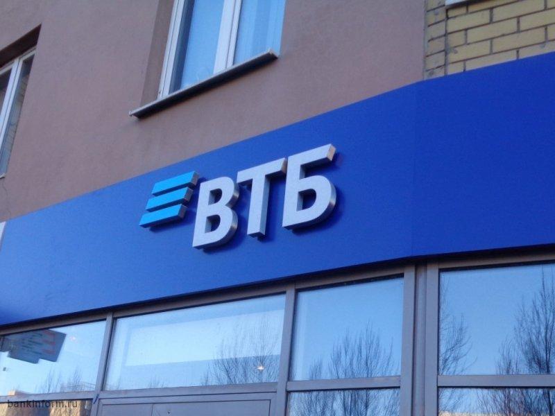 ВТБ снизил ставки по ипотеке по двум документам до 8,9% - «Новости Банков»