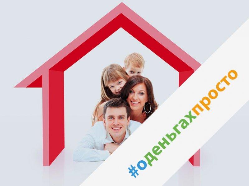 #оденьгахпросто: как семье получить помощь от государства при покупке жилья - «Тема дня»
