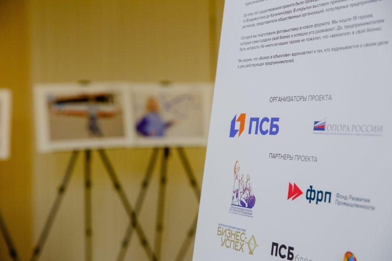 ПСБ презентовал в Екатеринбурге фотовыставку «Бизнес в объективе» - «Новости Банков»