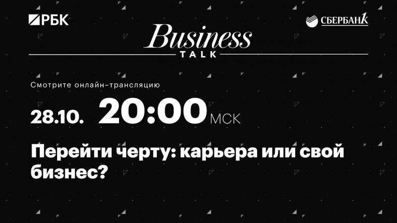 Business Talk «Перейти черту: карьера или свой бизнес?». - «Видео - Сбербанк»