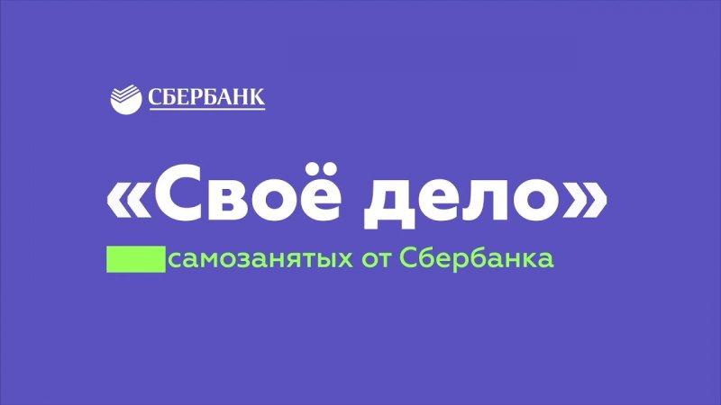 Инструкция по формированию и отправке чеков самозанятых в приложении Сбербанк Онлайн - «Видео - Сбербанк»