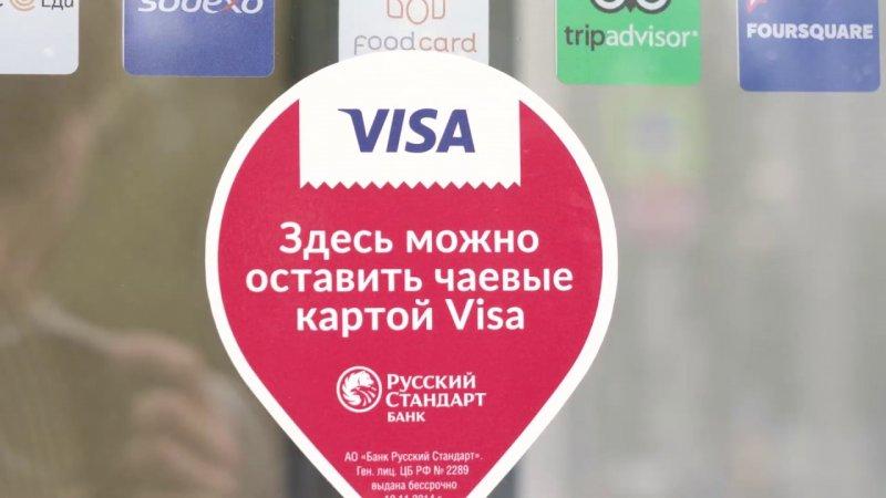 Как заплатить чаевые банковской картой? Ищите специальный стикер на входе в заведения! - «Видео - Банка Русский Стандарт»