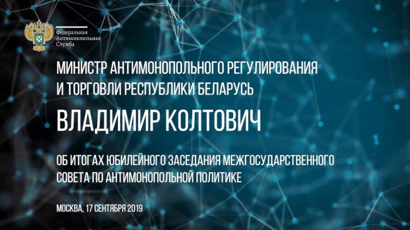 МСАП – агрегатор идей для стран СНГ и для всего мира - «Видео - ФАС России»