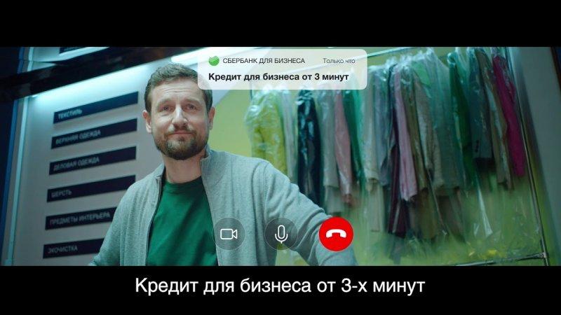 Онлайн-кредит для малого бизнеса - «Видео - Сбербанк»