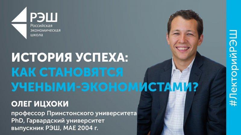 Публичная лекция Олега Ицхоки 20 сентября - «Видео - РЭШ»