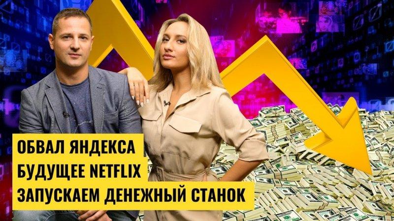Торговая война США и Китая, будущее Netflix и падение «Яндекса» - «Видео - Тинькофф Банка»