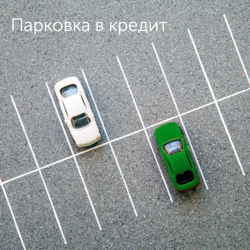 Парковка в кредит - «Автоградбанк»