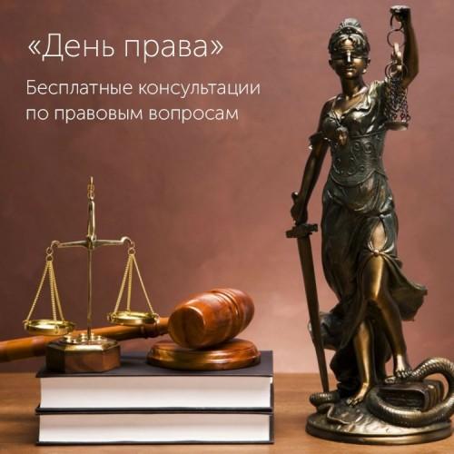 День Права: задай вопрос юристу - «Автоградбанк»